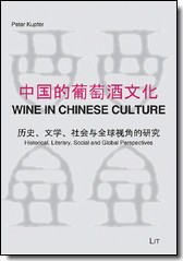 Wine_in_Chinese_Culture_168
